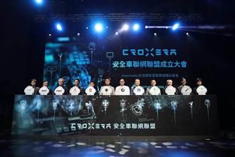 CROXERA安全車聯網聯盟成立 機車產業升級