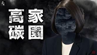 海納百川》蔡英文反幫盧秀燕宣揚政績(雁默)