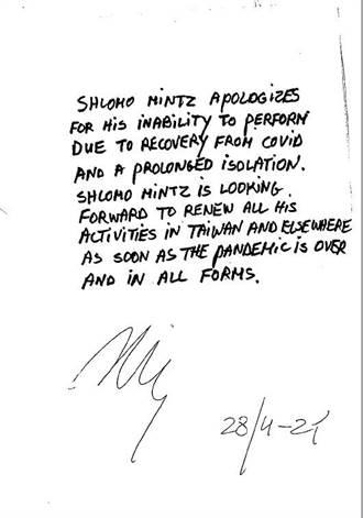 因狀態不好取消演出 明茲親筆寫信向觀眾致歉