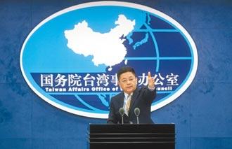 大陸提一中基礎協商 陸委會稱北京不代表台灣