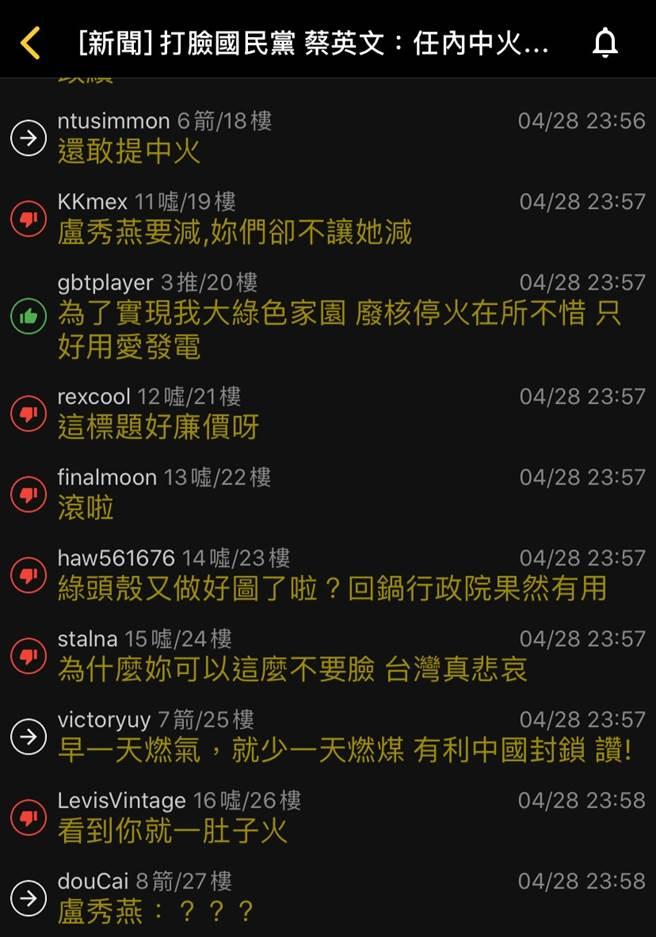 小英總統的貼文並被轉到PTT討論區遭網友熱烈討論。  網路截圖
