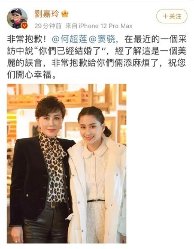 劉嘉玲一開始被揪道歉錯人,經網友提醒趕緊更正。(取自微博)