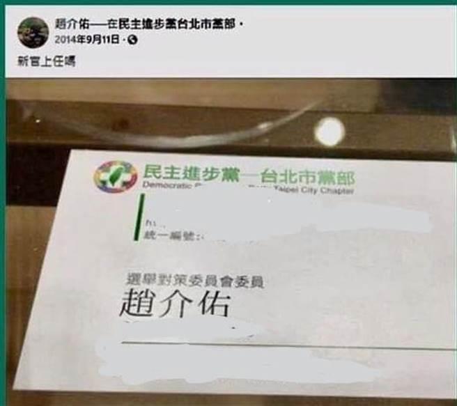 (取自「靠北民進黨」、「趙介佑」臉書)