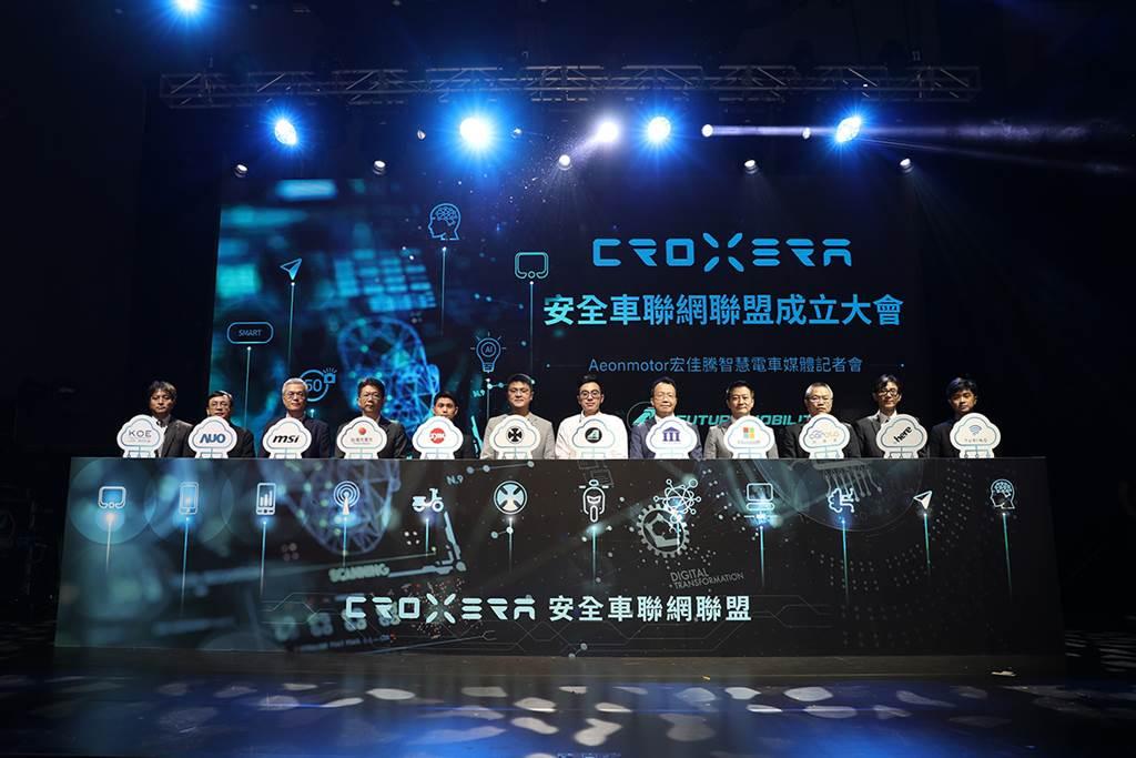 CROXERA 安全車聯網聯盟成軍 助台機車產業鏈智能進化