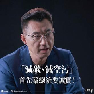 蔡英文自稱「中火減碳王」  江啟臣:減碳首先蔡總統要誠實