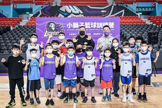 PLG》攻城獅深耕基層籃球 再推小獅子籃訓營