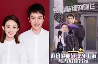 趙麗穎馮紹峰離婚來真的 直擊兩人同框現身上海忙分家