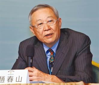 台灣是最危險地方?趙春山:武統非唯一選擇 中共未放棄和統
