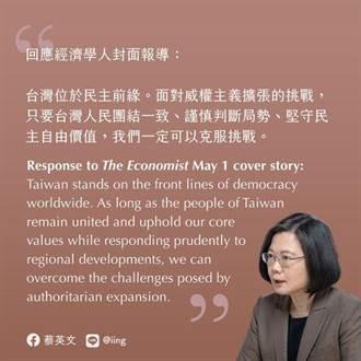 蔡總統:盼北京當局瞭解解放軍相關作為悖離「和平崛起」的政治宣示