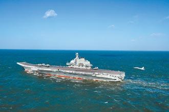 大陸國防部:遼寧艦遠航是常態