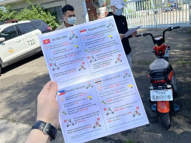 為使外籍移工能夠了解我國電動自行車的相關規定,平鎮警方也特別製作印尼、泰國、越南及菲律賓等4國語言的宣導文宣。(平鎮分局提供/邱立雅桃園傳真)