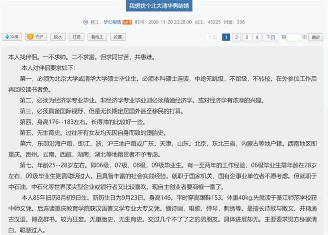 鳳姐在網路論壇上,發了一篇文章名為「我想找個北大清華男結婚」,引起熱烈討論。(圖/ 摘自微博)