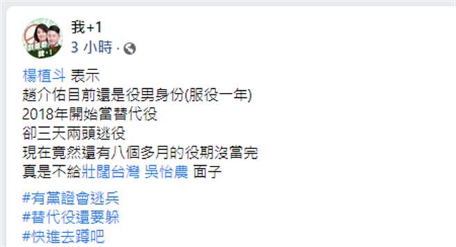 羅智強創立臉書粉專「我+1」。(圖/翻攝自 臉書)