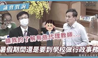 葉元之》聲援促代理教師薪資正常化!