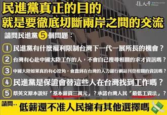 禁人力銀行刊大陸職缺  孫大千批民進黨想徹底切斷兩岸交流