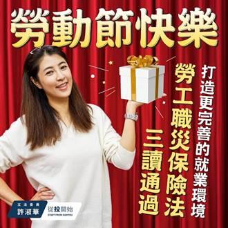 許淑華送勞動節大禮 33萬人受惠 網友推爆:超用心