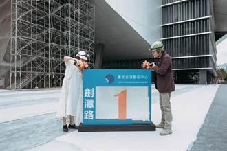 北藝中心正式掛牌行政法人 地址為劍潭路1號