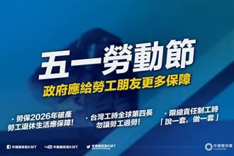 五一勞動節  國民黨提醒蔡政府:勞保快破產了