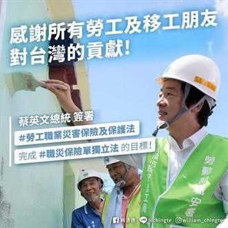 感謝勞工貢獻  賴清德:政府落實法律完善勞權
