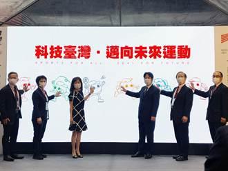 成大5G智慧館啟動 賴清德期許運動科技產業在台灣蓬勃發展