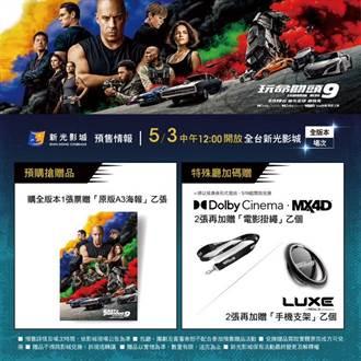 《玩命9》預售搶先開跑送好禮 台中4D影廳體驗飛車狂飆