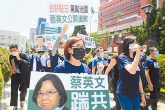 藍委赴總統府抗議 轟又為謝背書