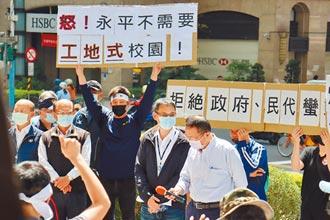 反對學校建停車場 家長3度抗議