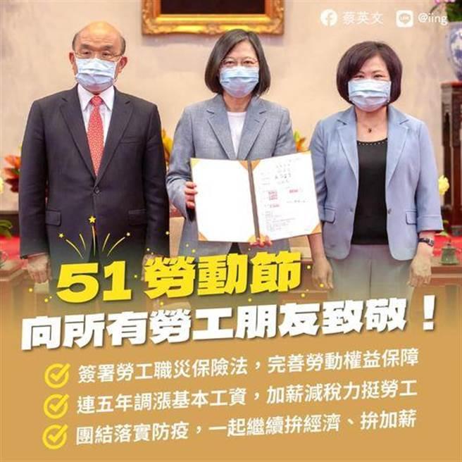 勞動節   民進黨:未來讓勞工薪資符合社會期待。摘自蔡英文臉書