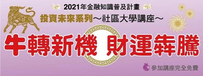 「投資未來系列講座」活動海報。圖/證基會提供