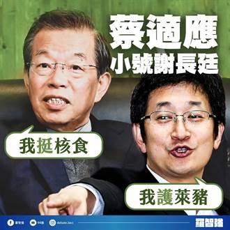 羅智強又被告 轟這人護萊豬不擇手段:根本是小號謝長廷