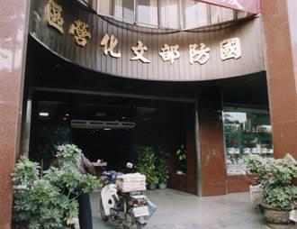 國防部文化營區火警 5樓漢聲電台冒濃煙人員急疏散