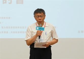 暢談能源政策 柯P主張不蓋核四:台灣出現核災大概就滅了