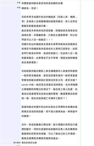 諾富特員工控飯店無法分流 2月向衛福部陳情卻獲官式回應