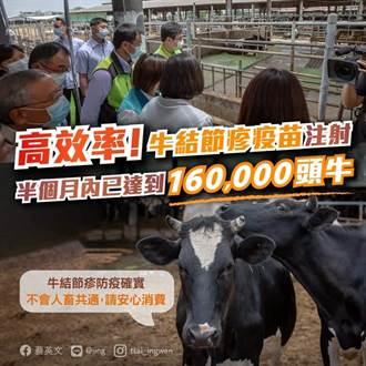 防堵牛隻疫情 蔡英文:用最高效率貫徹防疫
