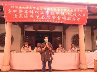 大觀音亭清寒學生獎學金發放15年 吳姓貧生自大學領到研究所