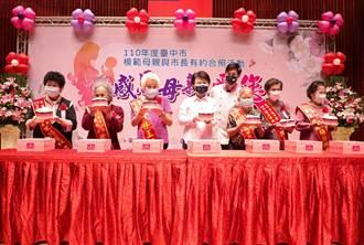 溫馨五月天中市模範母親表揚 盧秀燕:市民就是親人捍衛守護市民