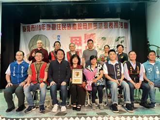 15位原住民媽媽獲表揚 林右昌提前祝賀母親節