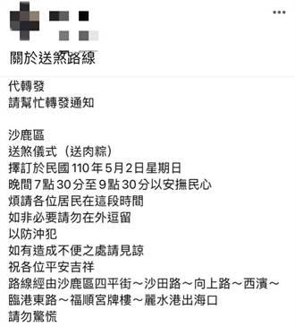 中市沙鹿姊弟同日喪命今晚「送肉粽」 民眾憂心急調路線