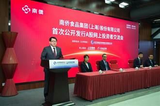 南僑子公司A股掛牌在即 募資聚焦四大投資