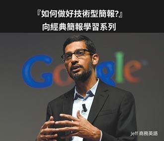 向谷歌CEO學習 用英文做好技術型簡報