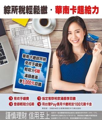 善用華南信用卡繳綜所稅 指定客群最高回饋5000元