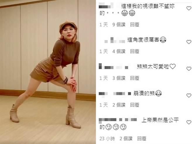 熊熊跳啦啦舞,部分網友注意到好身材。(圖/IG@熊熊)