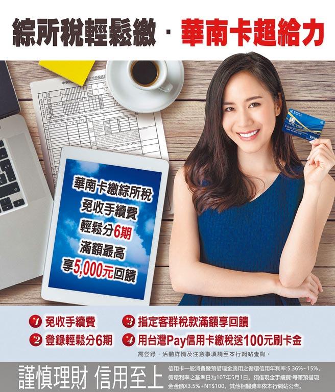 華南卡針對繳納綜所稅祭出多項優惠與回饋。(華南銀行提供)