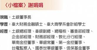 土地銀行董事長 謝娟娟 實戰豐富的女漢子