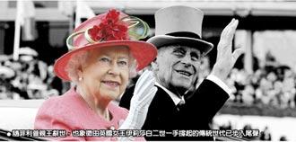 英國王室何去何從