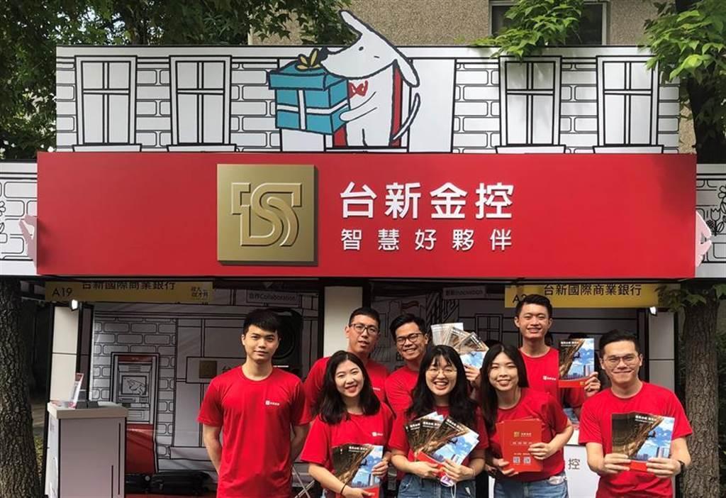 (金融業首例,台新金攜手Hahow好學校招募新型態人才。圖/台新銀行提供)