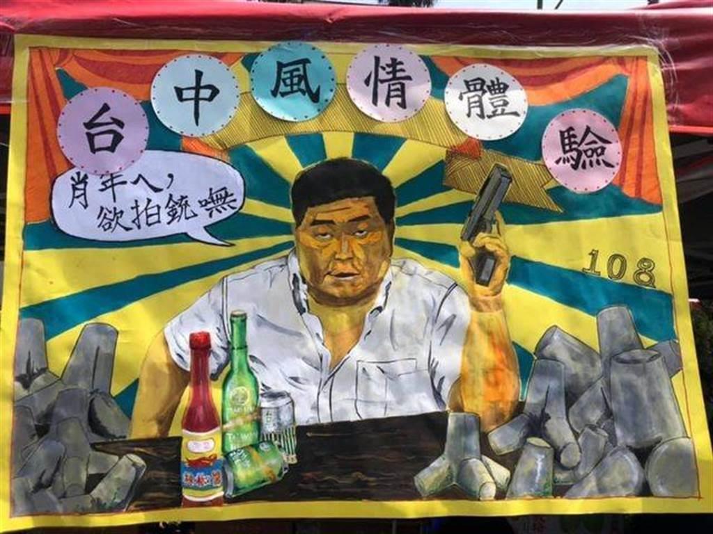 台中一中學生在校慶擺攤中,在招牌畫上「標哥」發揮創意。(圖/翻攝自PTT)