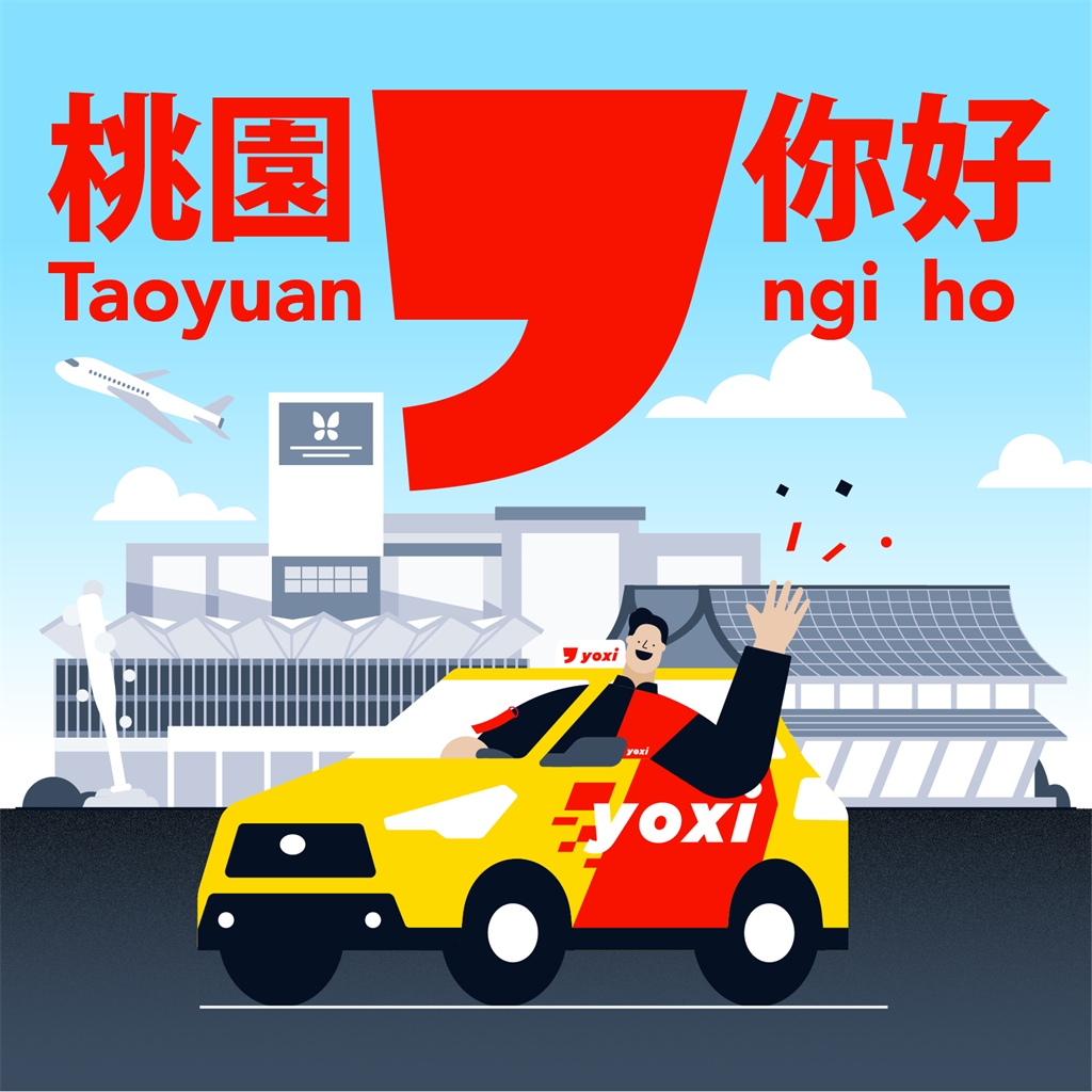 yoxi正式進軍桃園,持續提供大量優惠,吸引消費者下載。