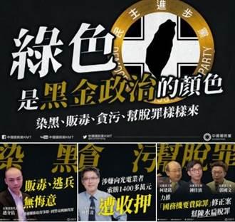 染黑、販毒、貪污、幫脫罪 國民黨批民進黨:綠色是黑金政治的顏色