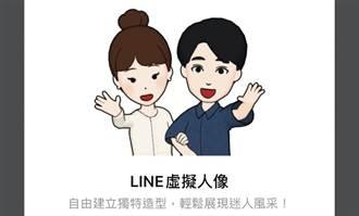LINE虛擬人像新功能 開放跟朋友合照